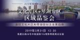 文化片区/琴湖区域发展规划全解读!想买这两个片区的必须看!