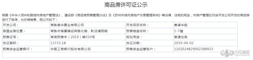 海虞镇,港龙香澜华庭,预售,常熟零距离