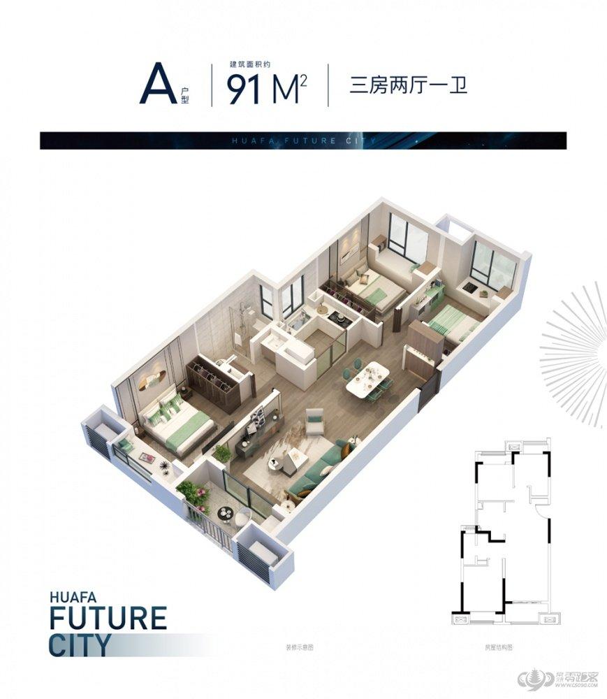 160L51264-华发未来城,新房资讯,常熟零距离.jpg