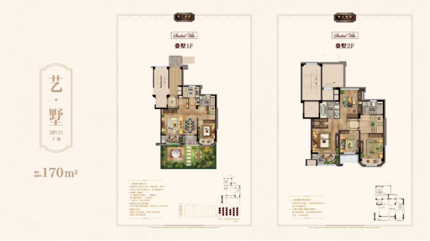 大平層,疊墅,現房,尾盤,常熟零距離房產