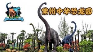 常州恐龙园一日游