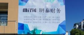 热烈祝贺苏州明泰财务管理有限公司尚湖营运点开业