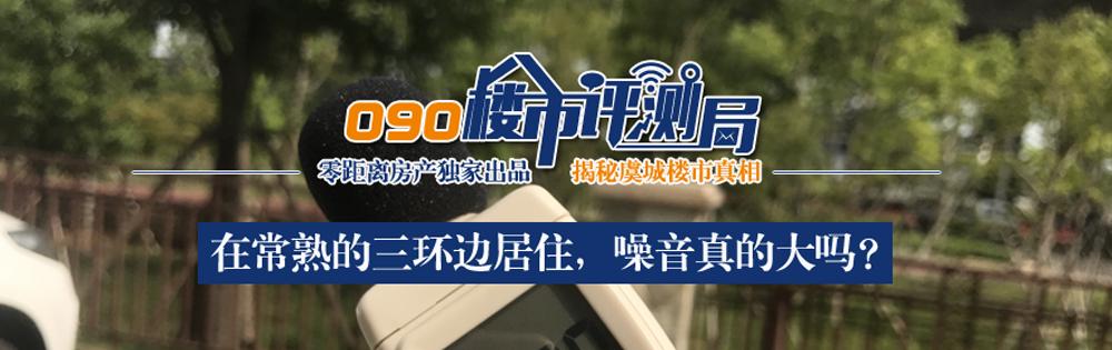 090楼市评测,常熟买房,零距离房产