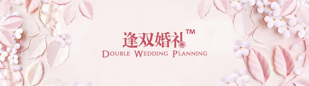 逢双婚礼工坊