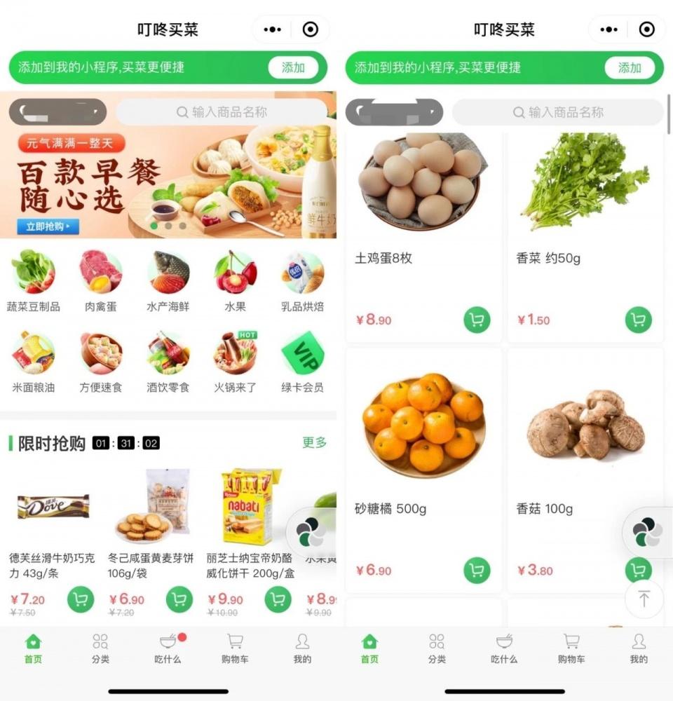 悦厚:生鲜电商平台如何提高用户粘性,实现盈利?