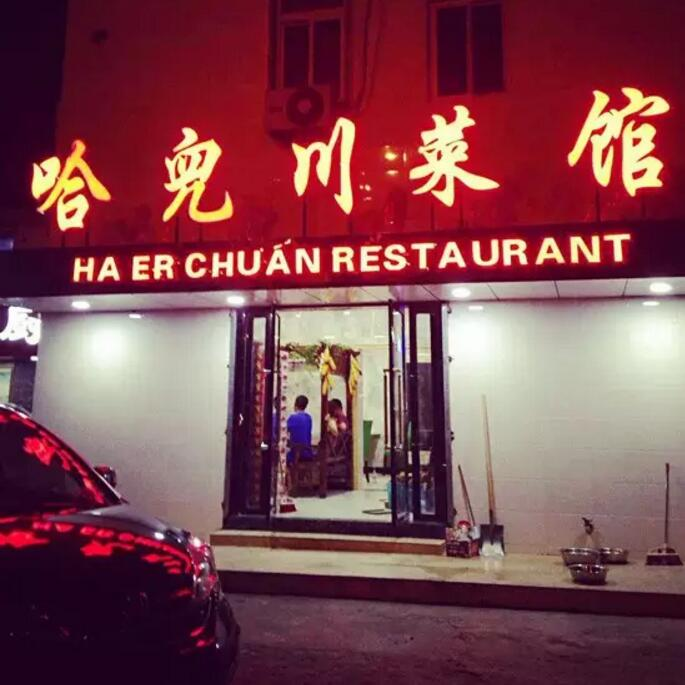 哈兒川菜館