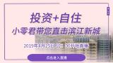 常熟的投资+自住之旅 小零君直播带您直击滨江新城