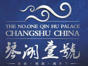 琴湖壹号三期的LOGO图