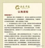 港龙香语华庭1-6#楼将于10月18日开始选房