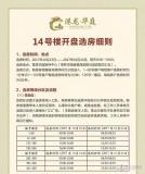 港龙香语华庭14#楼10月23日开始选房!