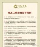 港龙香语华庭14#楼将于10月20日进行摇号