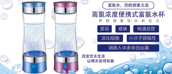 水问富氢水杯