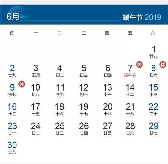 2019年放假安排来了 五一小长假没了