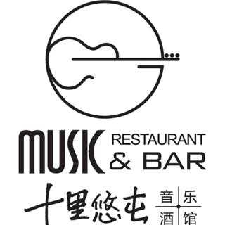 十里悠屯音乐酒馆